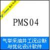 PMS04 气举采油井工况诊断及优化设计软件