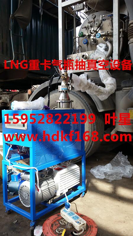 供应低温液体储罐抽真空设备