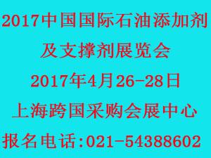 2017中国国际石油添加剂及支撑剂展览会