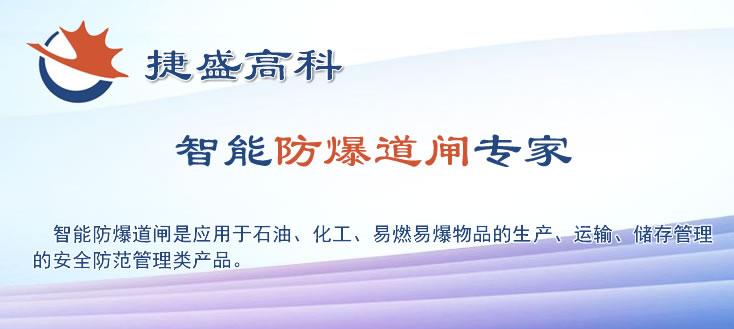 深圳市捷盛高科,智能防爆道闸专家